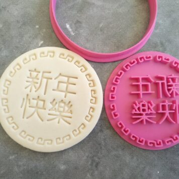 Happy New Year Traditional Chinese Cookie Fondant Stamp Embosser and Cutter